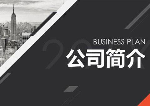 嘉兴浩殷新材料科技有限公司公司简介